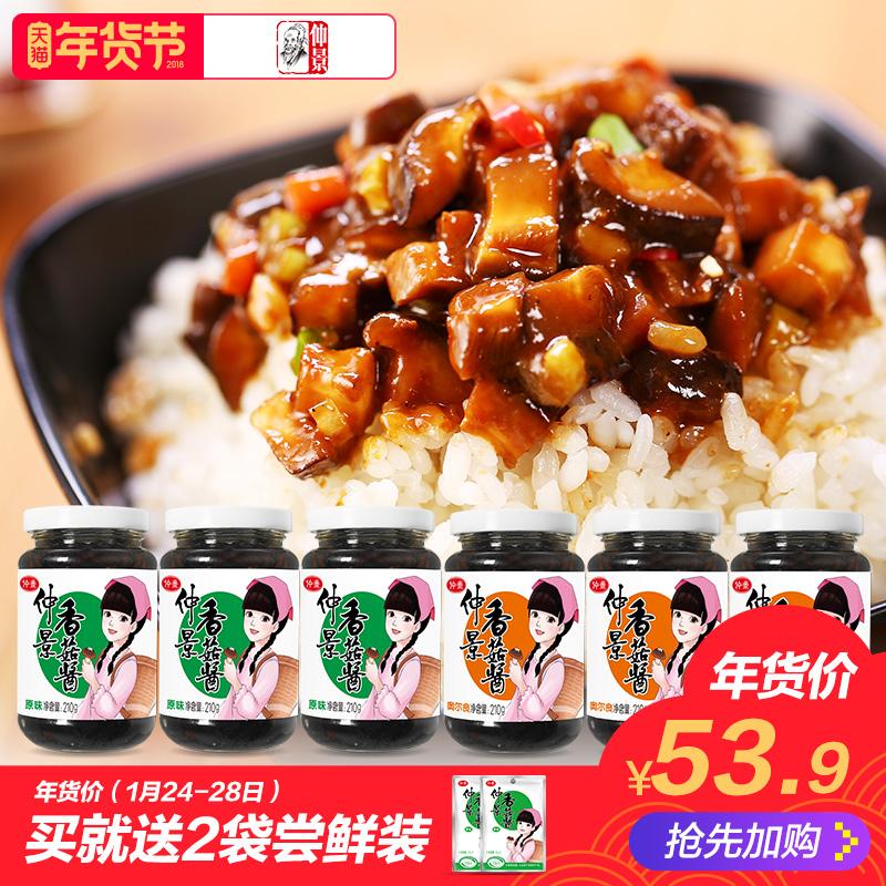 仲景 香菇酱原味奥尔良实惠装 炒菜拌饭酱面包酱河南特产