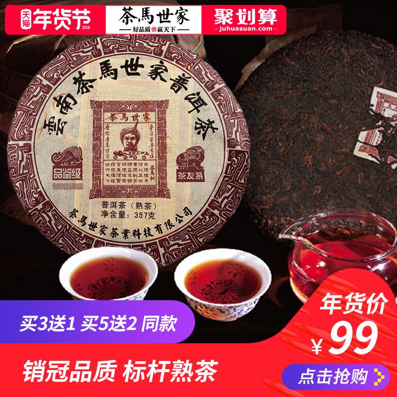 茶马世家 普洱茶熟茶饼 茶叶 云南普洱茶饼茶七子饼茶品鉴级357g
