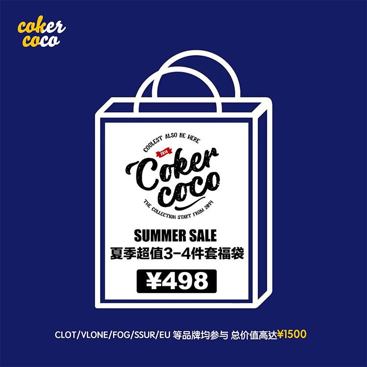 福利 Cokercoco 2019夏季超值回馈福袋 CLOT VLONE FOG 短袖T恤