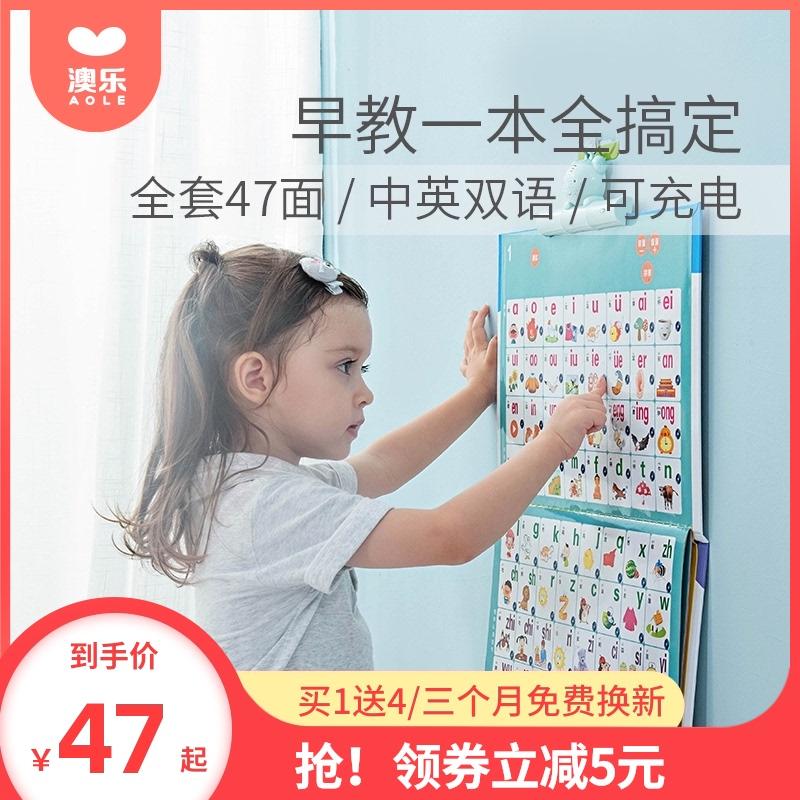 澳乐有声早教挂图拼读训练启蒙早教幼儿童拼音字母表墙贴儿童玩具