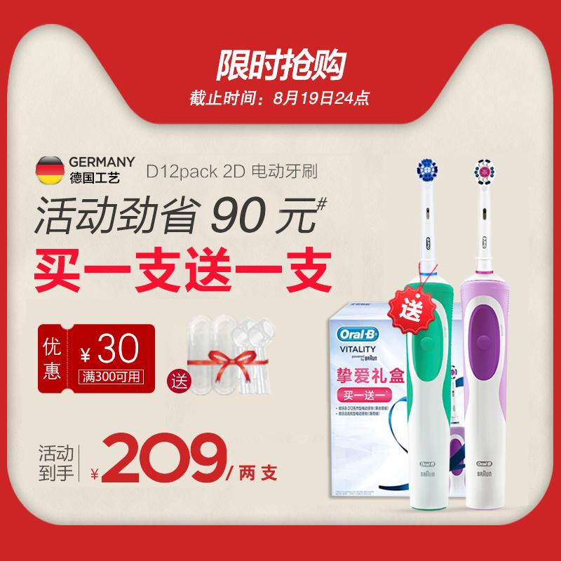 博朗oral-b/欧乐b电动牙刷软毛自动成人充电式情侣欧乐比D12两支
