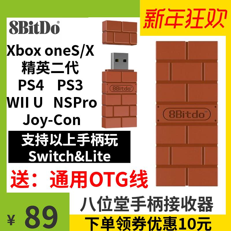 八位堂 USB无线蓝牙接收器Switch主机 PS4手柄Xbox精英二代转换器