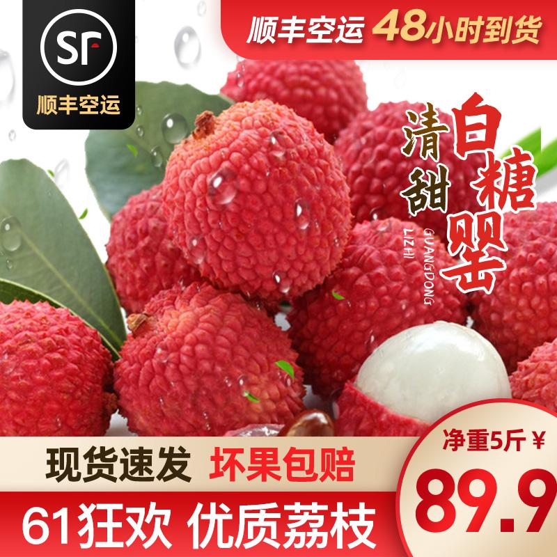 新鲜荔枝妃子笑广东海南果园现摘顺丰包邮整箱5斤当季水果白糖罂