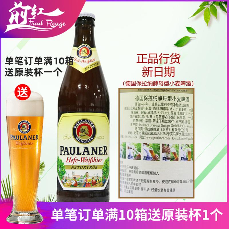 进口啤酒德国柏龙瓶白啤酒宝来纳/柏龙普拉娜白啤500ml*20前红
