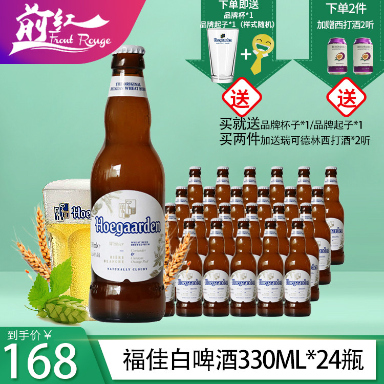 前红整箱比利时福佳白啤酒330ml*24Hoegaarde福佳白精酿小麦啤酒