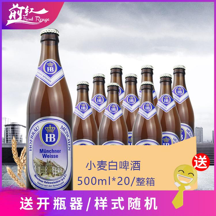 整箱20瓶 HB德国慕尼黑皇家小麦啤酒白啤酒500ml*20玻璃瓶装