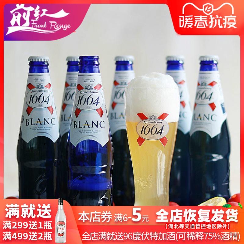 12瓶装原装进口1664克伦堡凯旋白啤酒330ml 蓝瓶原装进口前红酒业