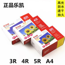 [zgwg]正品乐凯3R5寸 4R6