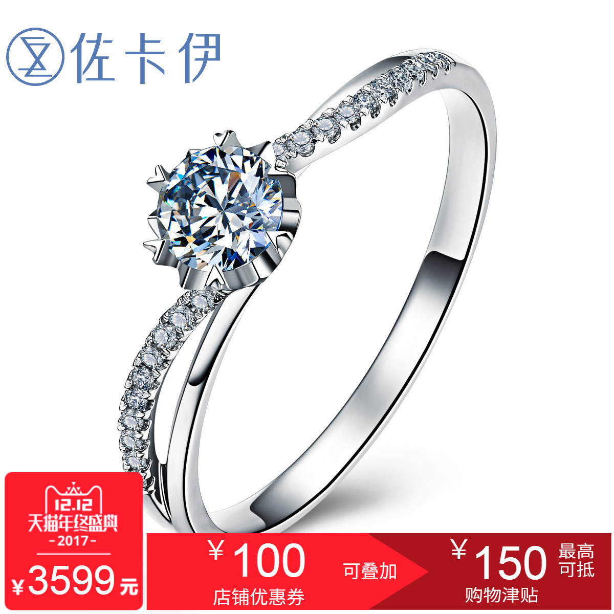 佐卡伊 铂金PT950钻石戒指女戒求婚结婚戒指群镶钻戒女婚戒正品
