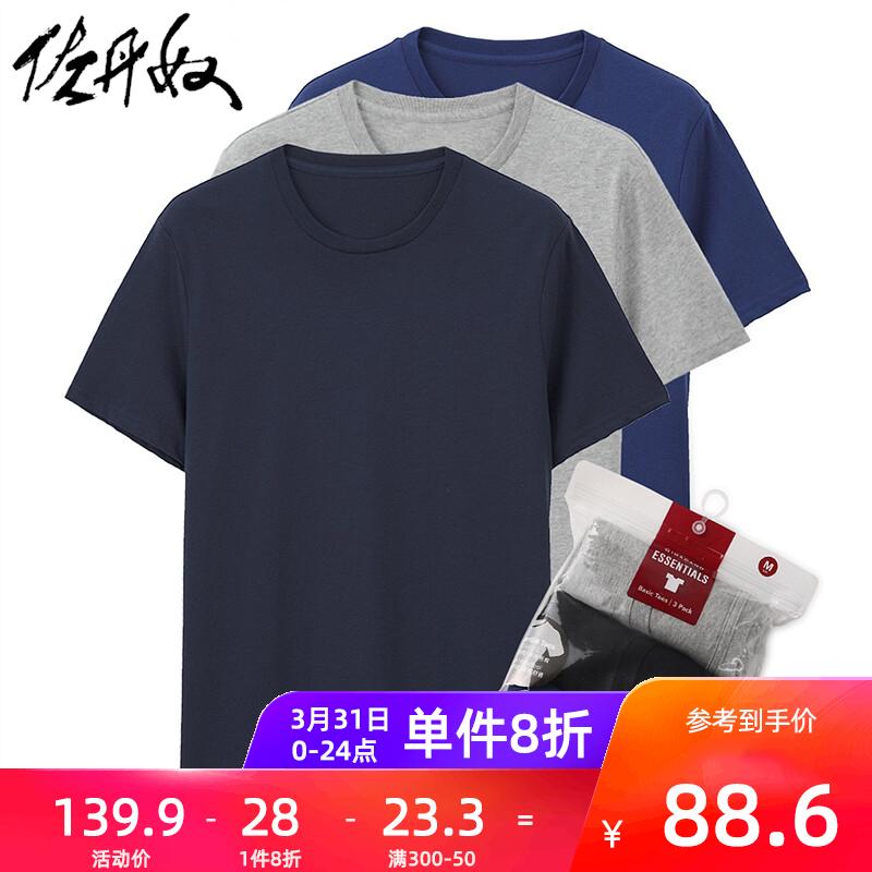佐丹奴3件装T恤男短袖t恤纯棉圆领内搭t恤男士全棉半袖衫01245504