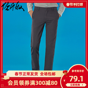 Giordano casual pants men's fitted cotton pants comfortable mid-low waist straight men's casual trousers 13119610