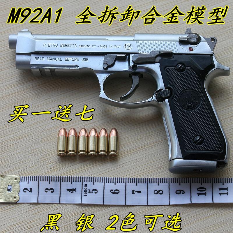 合金帝国抛壳枪模金属M92A1仿真手枪模玩具1:2.05全拆卸不可发射