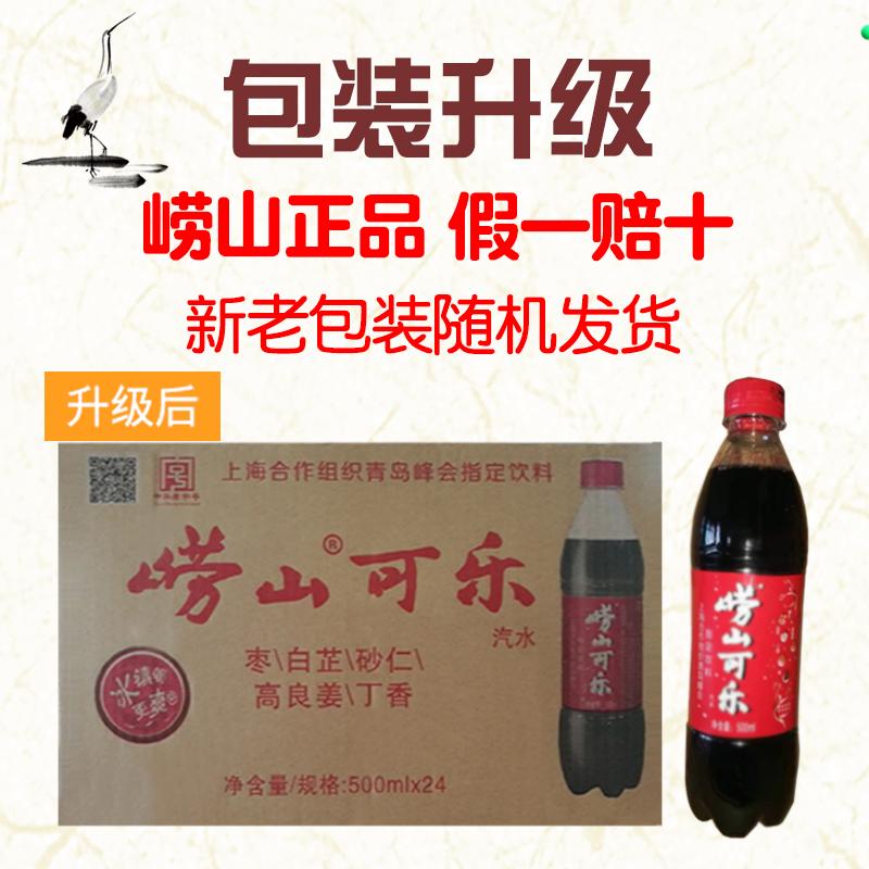 崂山可乐青岛特产可乐500ml*4瓶*5瓶包装中国产碳酸饮料包邮
