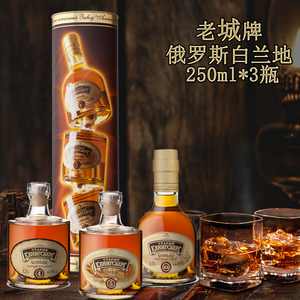 Russian imported brandy wine brandy wine 40 degrees wine wedding banquet spirits 250ml * 3 bottle gift box
