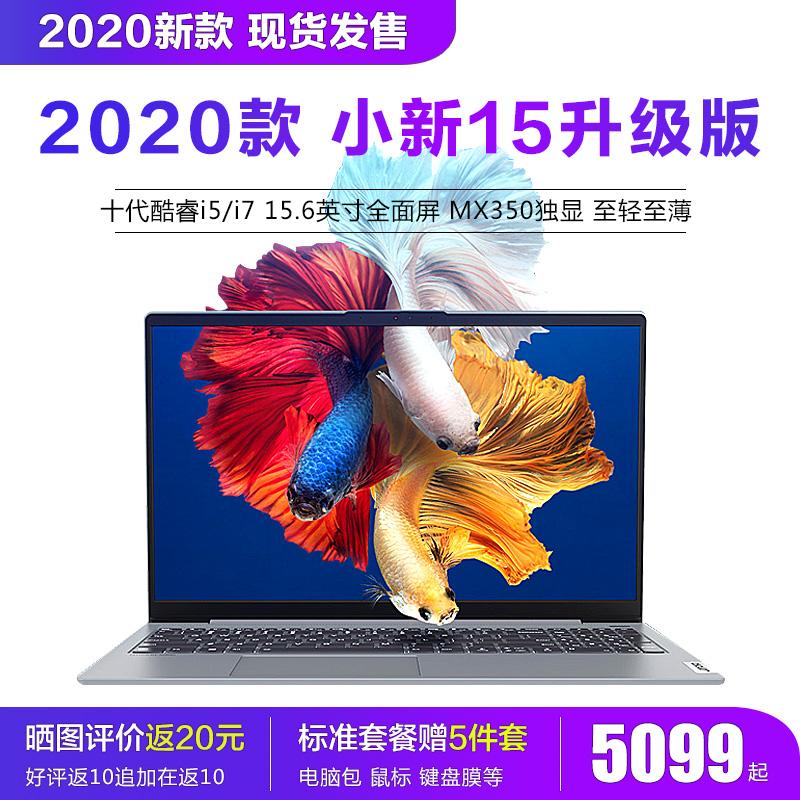 联想小新15 2020款 15.6英寸 轻薄便携学生笔记本电脑小新Air15