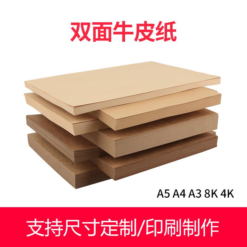 牛皮纸A4 A3 A5牛皮打印纸 档案封面纸牛卡纸8K四开 包装纸封皮纸