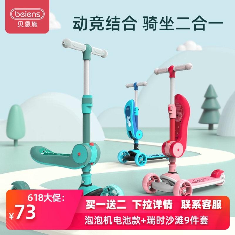 贝恩施儿童滑板车宝宝可坐三合一折叠单脚踏板滑滑车小男孩溜溜车