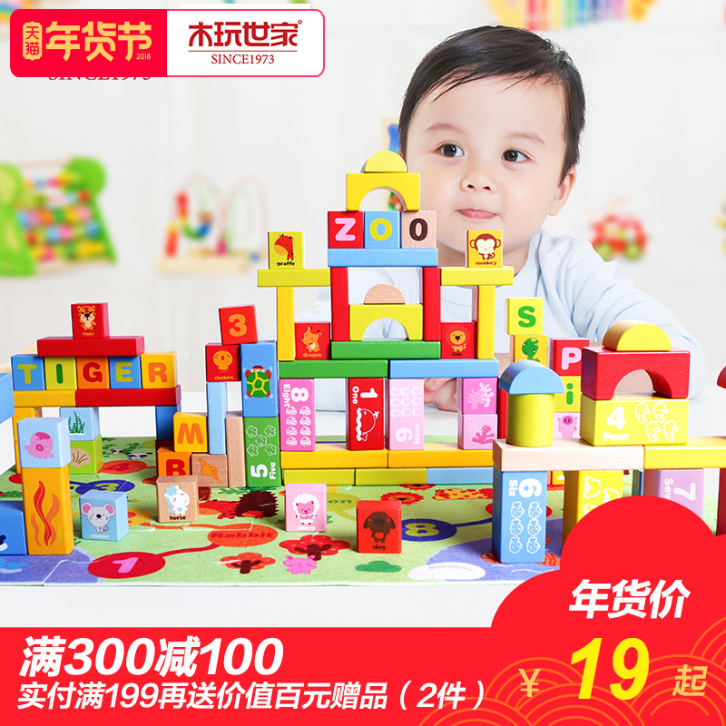 木玩世家儿童木制积木玩具宝宝婴儿早教益智1-2岁3-6周岁男孩女孩