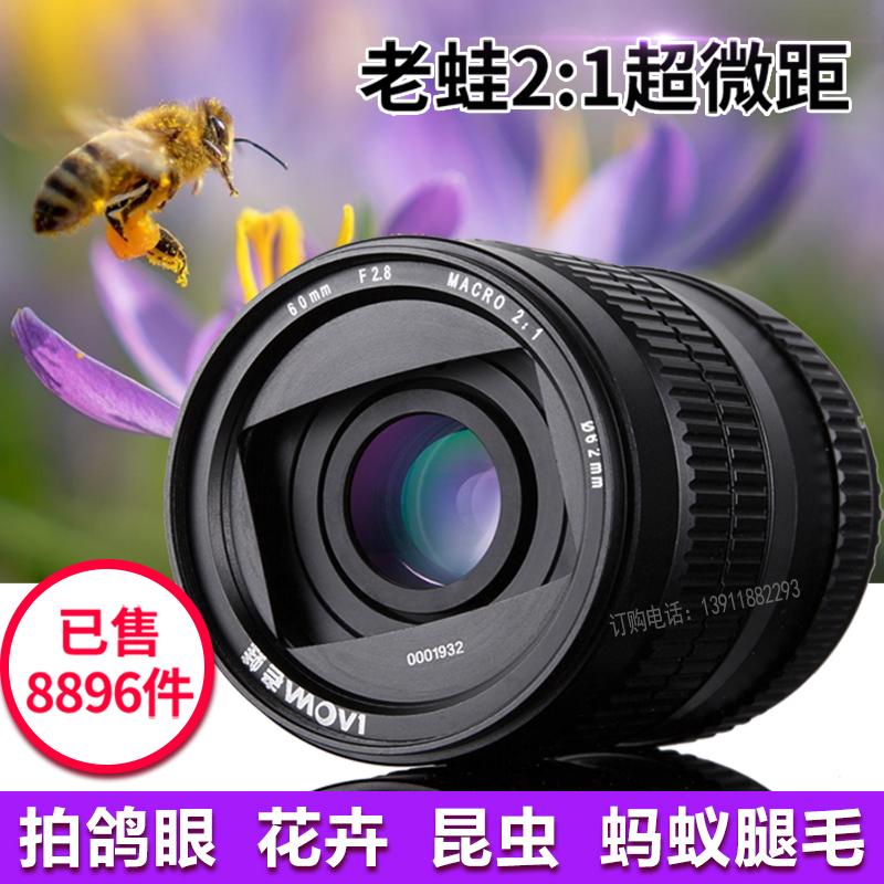 老蛙laowa 60mm F2.8 2:1全幅超微距镜头定焦单反人像昆虫子复眼