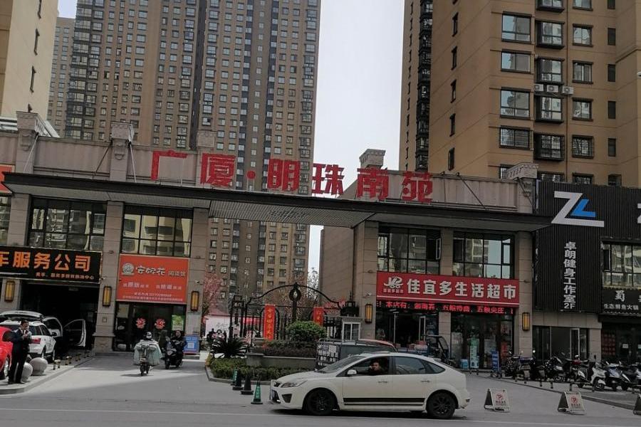 汉中市汉台区民主街明珠南苑二期25幢2单元204室房产