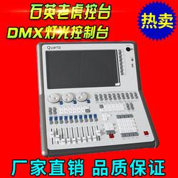 石英小老虎控台2048控台金刚珍珠婚庆酒吧KTV专业舞台灯光控制器