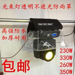 新款200W 230W光束灯防雨罩遮雨罩摇头灯帕灯防水套舞台户外演出