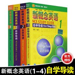 正版包邮 新概念英语自学导读1-4全套4册 新概念英语第一二三四册自学导读1-2-3-4册 新版新概念英语1234学生用书语法教材课后答案