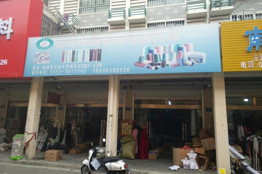 蚌埠市光彩大市场九区5栋7号商铺
