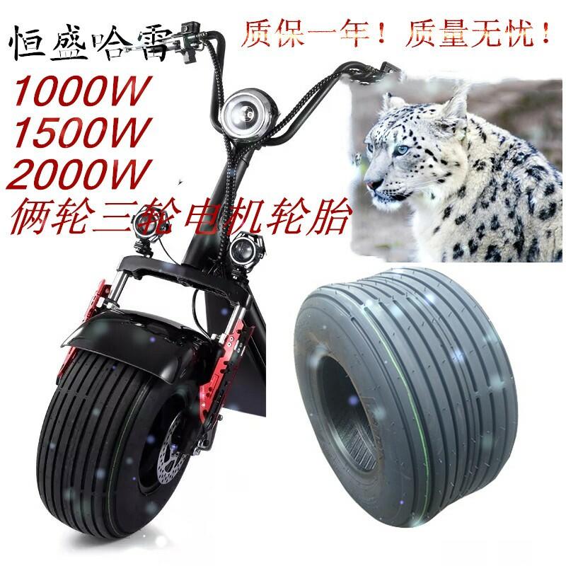 哈雷俩轮三轮电动车电机轮胎1000w1500w2000w