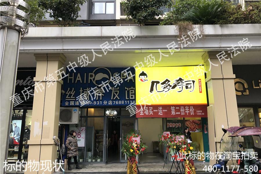 重庆市秀山县中和街道白沙大道北段5号317房地证2013字第02172号