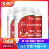 3瓶康恩贝番茄红素软胶囊提高成人男士增强免疫力保健品正品