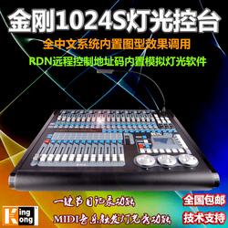 金刚1024S控台灯光控台带中文内置程序自带模拟器帕灯光束灯控台