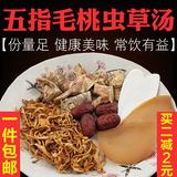 五指毛桃虫草花响螺片滋补煲汤材料广东女人炖汤包养生孕妇汤包料