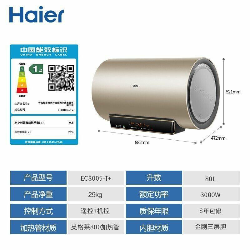 海尔热水器ec8005-t+全新未开封。京东发货。收货安装师