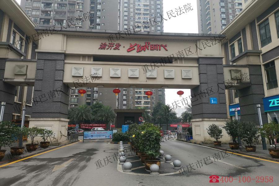 重庆市巴南区箭河路11号2幢2-3房屋及室内家具家电