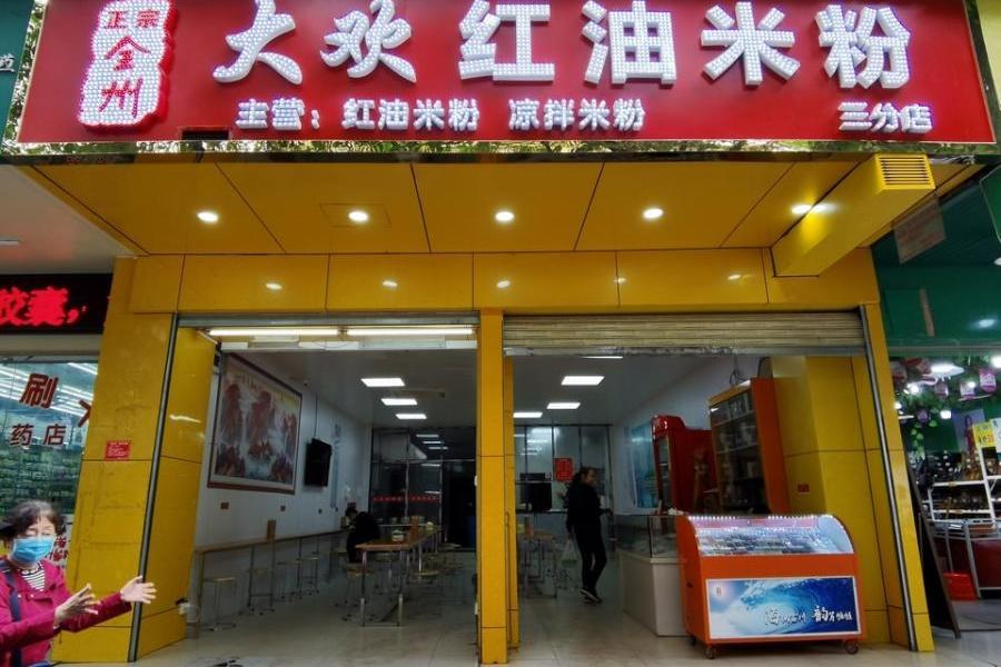 桂林市象山区民族路8号一层商铺4号商铺