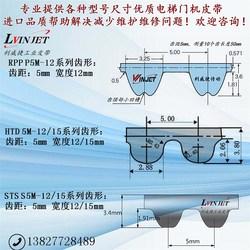 蒂森电梯轿厢门头门机皮带HTD 1800-5M-12/15mm齿轮传动同步皮带