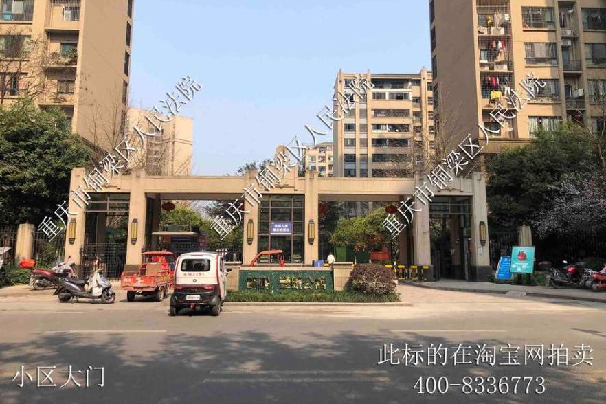 重庆市铜梁区东城街道办事处龙城大道420号(壹號公舘)5幢17-3