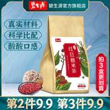【芭芭农场】碧生源红豆薏米芡实赤小豆薏仁养生花茶叶正品大麦茶