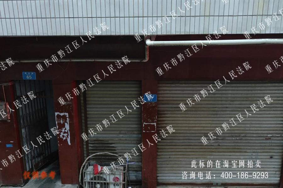 重庆市黔江区民主街的房屋(产权证号:黔江区房权证302字第103498号;黔江国用2001字第02405号)