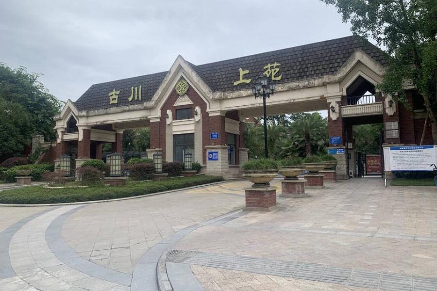 邛崃市临邛镇君平大道818号5栋2单元6楼12号住宅及2栋-1层166号车位