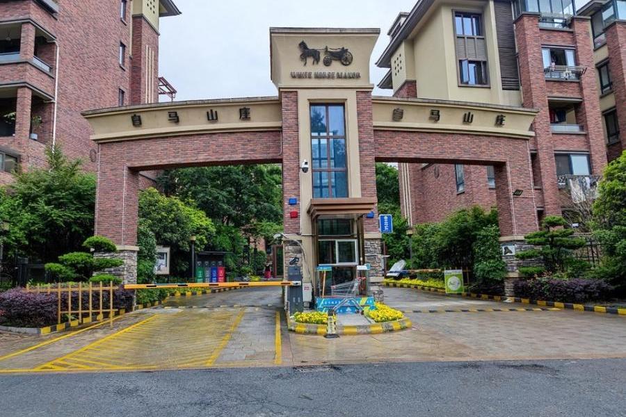 杭州市余杭区闲林街道白马山庄天晴居2幢3单元301室