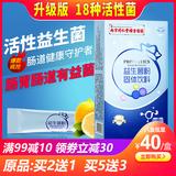 美康利健益生菌粉大人肠胃女性孕妇益生元胃胀气挑食儿童成年调理