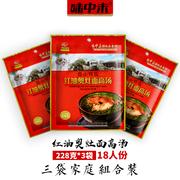 味中未奥灶面汤料 昆山特产红油面条高汤调味品 228g*3袋 18人份