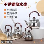 新城不锈钢烧水壶琴音电磁炉泡茶壶老式会叫的水壶家用火0.5L2L