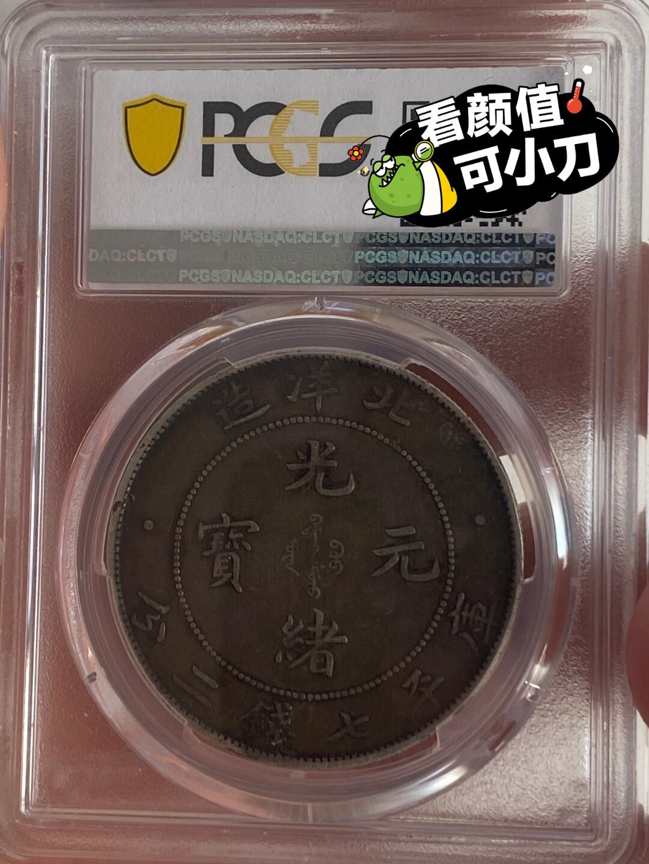 Pcgs评级40分,黑包浆北洋34年银币一枚。