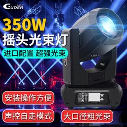 350w光束灯摇头灯旋转舞台酒吧射灯舞台灯光设备户外防水光束灯