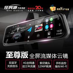 任我游XD818全屏流媒体行车记录仪高清夜视智能云后视镜声控导航