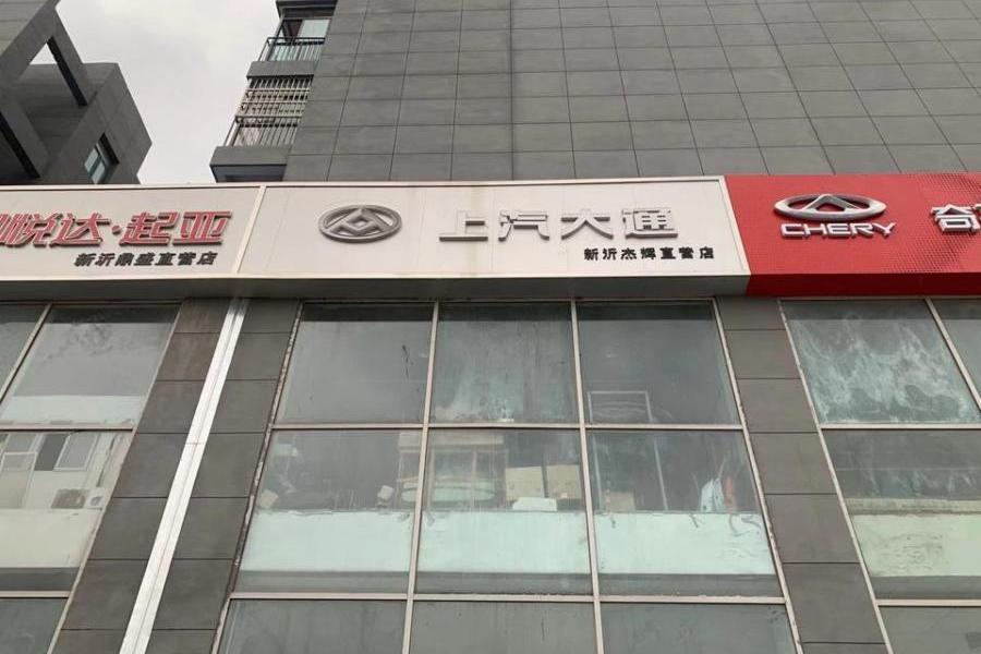 新沂市经济开发区江苏路新沂金瑞汽车城一期北二区 130、131、011号房产