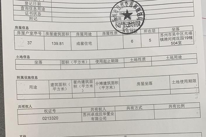 (破)卓成汉华公司位于吴中区光福镇滟河湾花园19幢504室的商品房